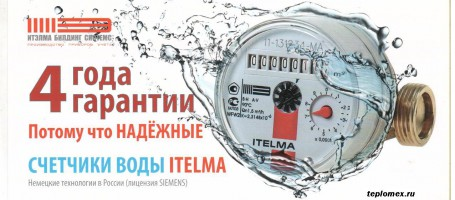 schetchik-vody-itelma